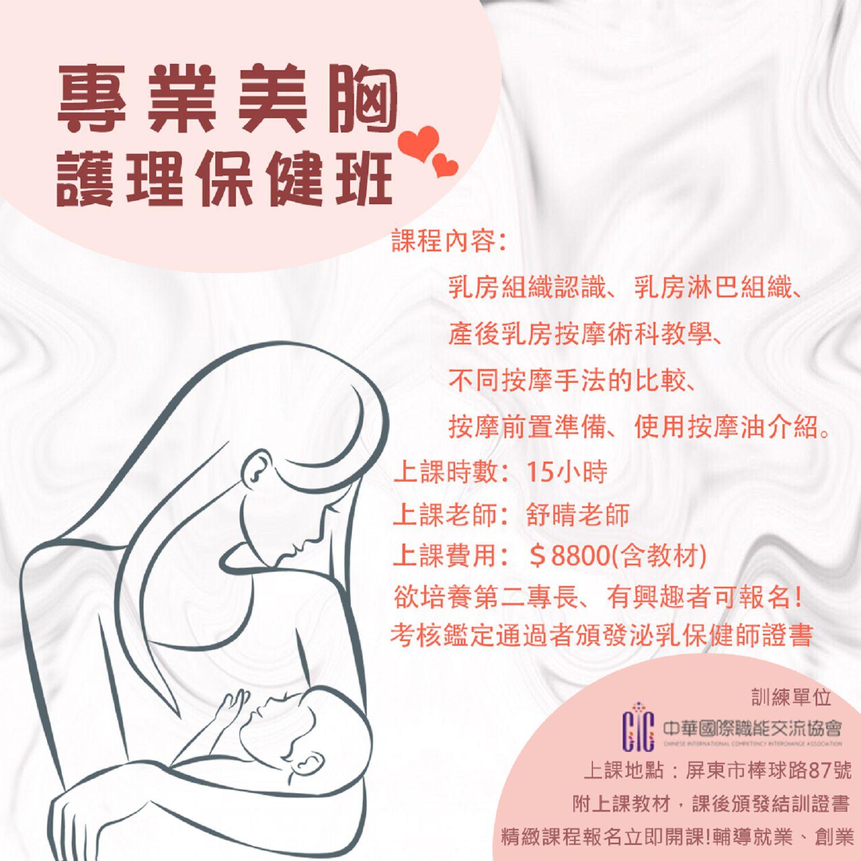 專業美胸護理保健班