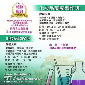 110年度(上)化妝品調配製作班