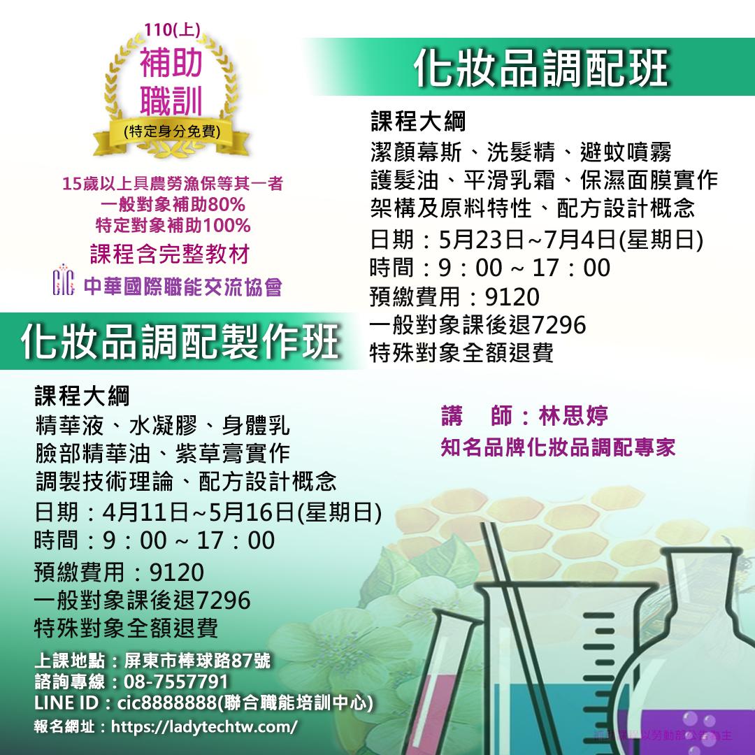 110年度(上)化妝品調配班