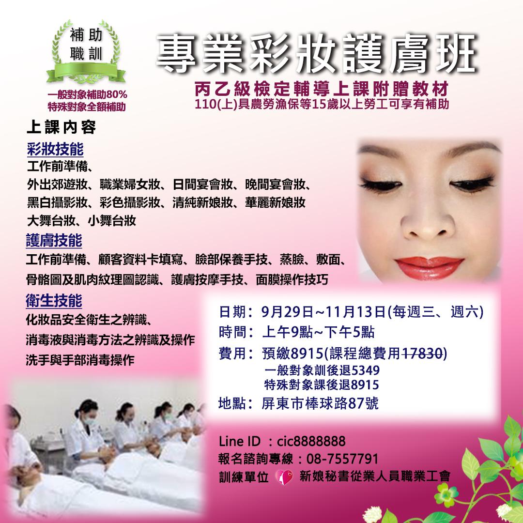 110年度(上)專業彩妝護膚班