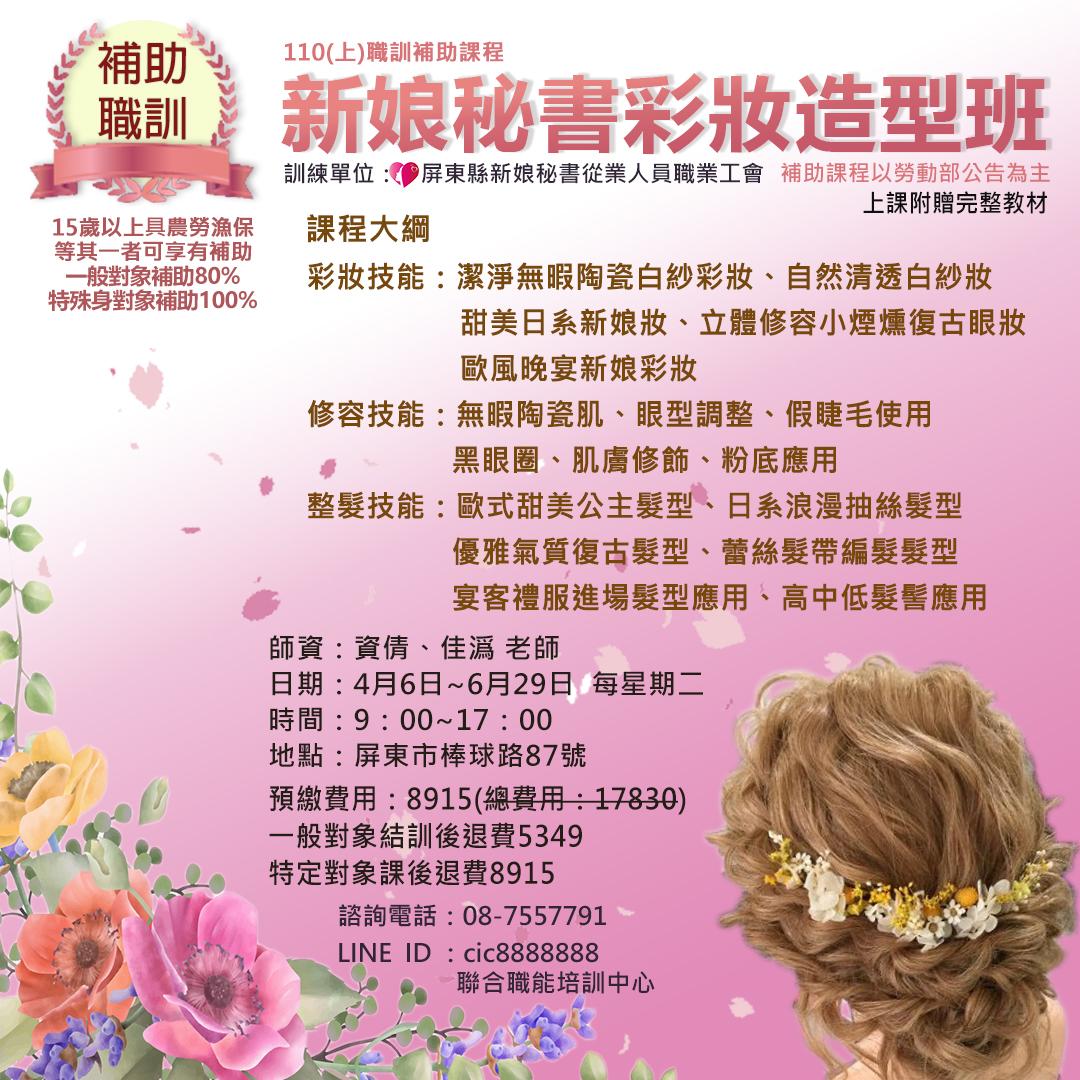 110年度(上)新娘秘書彩妝造型班