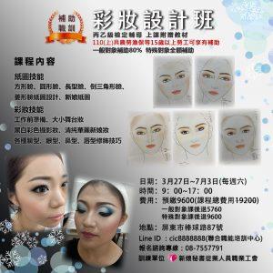 110年度(上)彩妝設計班